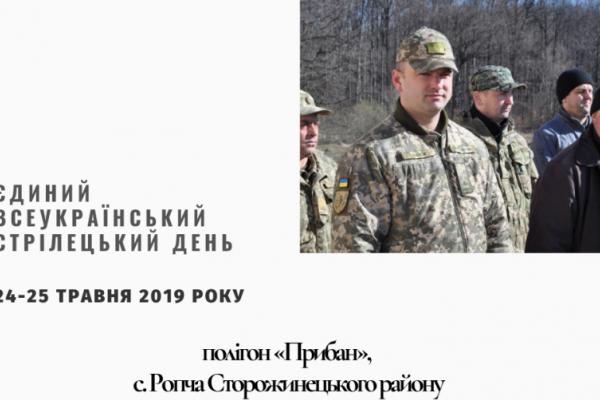 Впродовж 24-25 травня 2019 року на Буковині відбудеться Єдиний всеукраїнський стрілецький день
