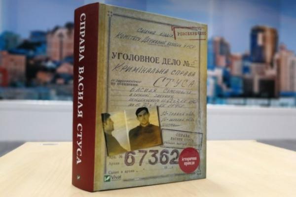 У Чернівцях відбудеться презентація нової книги про Василя Стуса