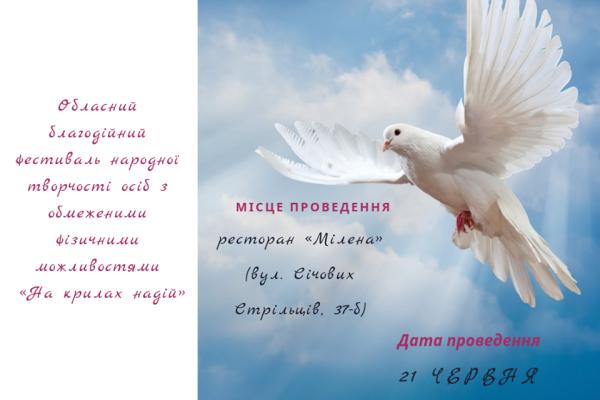 На Буковині відбудеться благодійний фестиваль для людей з інвалідністю «На крилах надій»