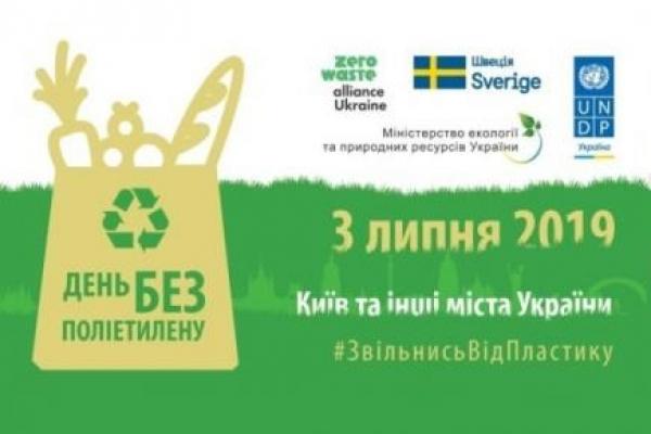 Буковинців запрошують долучитися до загальноукраїнської акції «День без поліетилену»