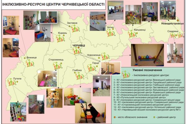 У Чернівецькій області розроблили інтерактивну карту розміщення інклюзивно-ресурсних центрів