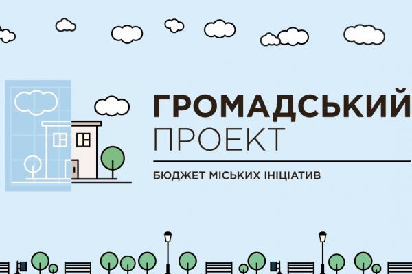 Прийом проектів для участі в «Бюджеті ініціатив чернівчан» триватиме до 7 липня