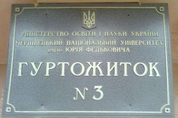 На ремонт одного з гуртожитків ЧНУ витратять 6 мільйонів гривень