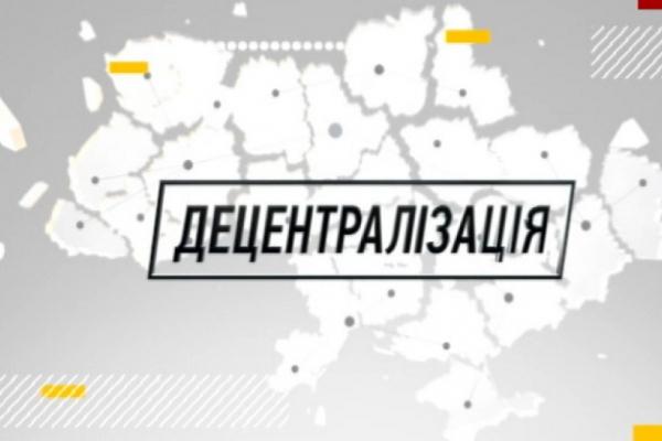 Чернівецька область в першій десятці за темпами децентралізації