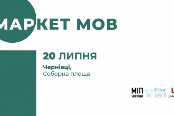 Цієї суботи на Соборній площі Чернівців відбудеться Маркет мов