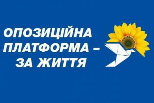 У Чернівецькій облраді буде створена група «ОПОЗИЦІЙНА ПЛАТФОРМА - ЗА ЖИТТЯ» - фракція «Оппоблок» припиняє свою діяльність