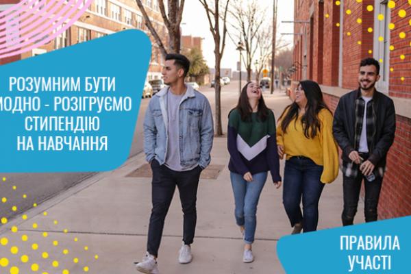 Студенти Чернівецької області можуть отримати гранти на навчання
