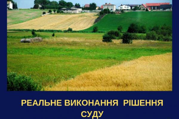 Чернівецька місцева прокуратура повернула земельну ділянку вартістю понад два млн грн
