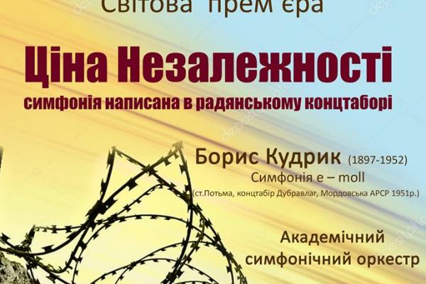 У Чернівцях відбудеться світова прем'єра симфонії «Ціна незалежності»