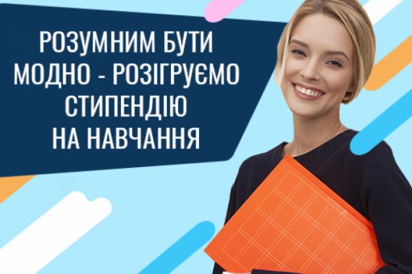 Студенти Буковини можуть позмагатися за гранти на оплату навчання у всеукраїнському конкурсі «Розумним Бути Модно»