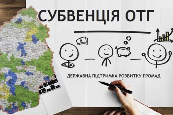 ОТГ Буковини отримали субвенцію з державного бюджету
