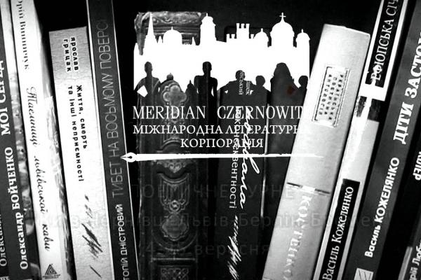 З'явилась програма Міжнародного поетичного фестивалю MERIDIAN CZERNOWITZ