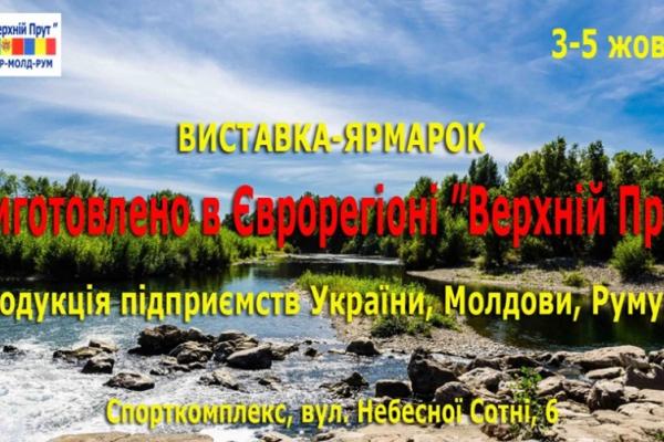 На Буковині відбудуться виставки «Вироблено в Єврорегіоні «Верхній Прут» та «Букдерев 2019»