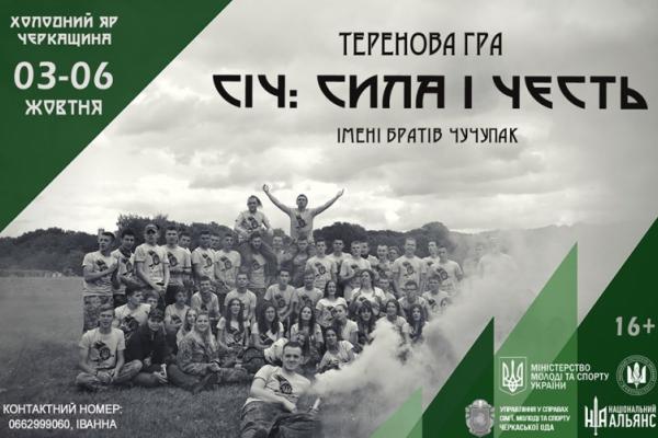 У Холодному Яру на Черкащині відбудеться теренова гра «СіЧ: Сила і Честь ім. братів Чучупак»