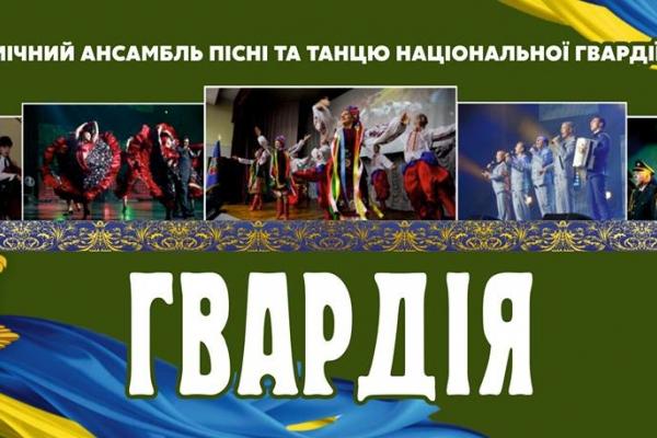 У Чернівцях відбудеться концерт ансамблю Національної гвардії України