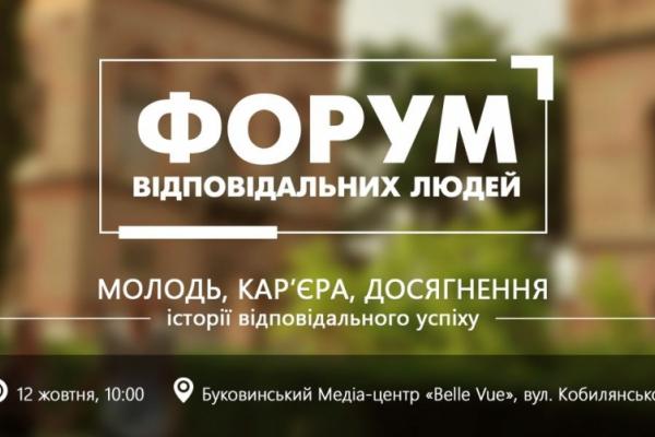 У Чернівцях пройде форум «Молодь, кар'єра, досягнення: історії відповідального успіху»