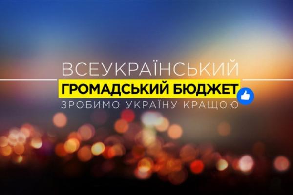 У Чернівецькій області розпочали процес впровадження Всеукраїнського громадського бюджету