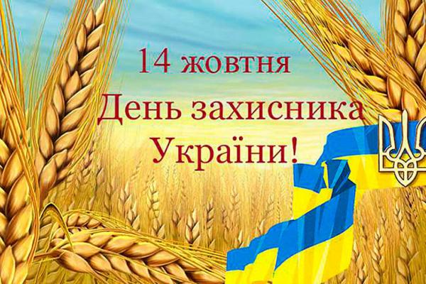 На Буковині відбудеться ряд заходів з нагоди відзначення Дня захисника України