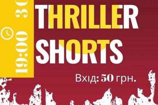 Чернівчан запрошують на фестиваль трилерів «Best Thriller Shorts»