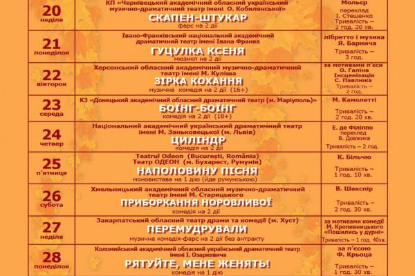 У Чернівцях стартує XIV фестиваль комедії «Золоті оплески Буковини»