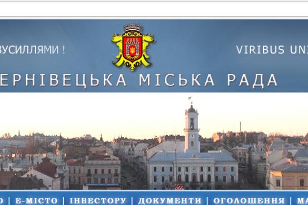 Сайт міськради: куди витратили гроші на оновлення інформаційного ресурсу Чернівецької ратуші?