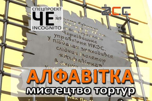 У Чернівцях розповіли про жахливі тортури НКВС (Відео)