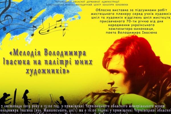 На Буковині презентують виставку «Мелодія Володимира Івасюка на палітрі юних художників»