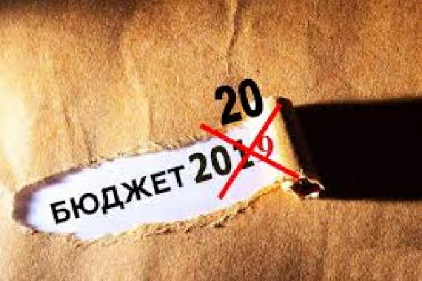 В ОДА обговорять проєкт обласного бюджету на 2020 рік