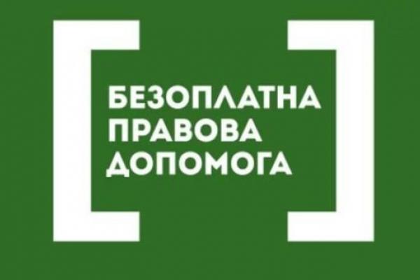 Платники Буковини мають право на безоплатну правову допомогу