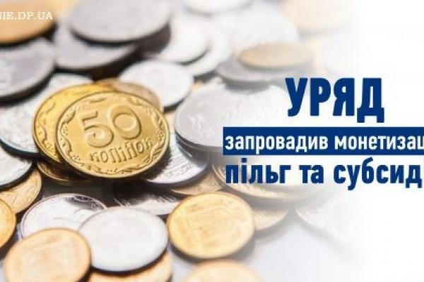 Віталій Савкін розкаже, як відбувається монетизації пільг та субсидій на Буковині