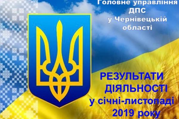 ДПС Буковини: у листопаді буковинці сплатили понад півмільярда гривень податків