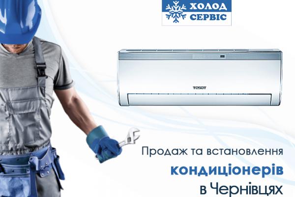 «Холод-Сервіс» – продаж та якісне встановлення кондиціонерів у Чернівцях