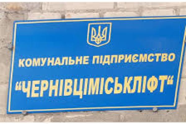 Працівники КП «Чернівціміськліфт» відремонтували менше ліфтів, ніж торік