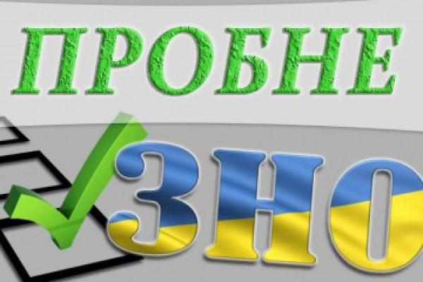 Буковинським абітурієнтам до уваги - завтра стартує реєстрація на пробне ЗНО-2020!