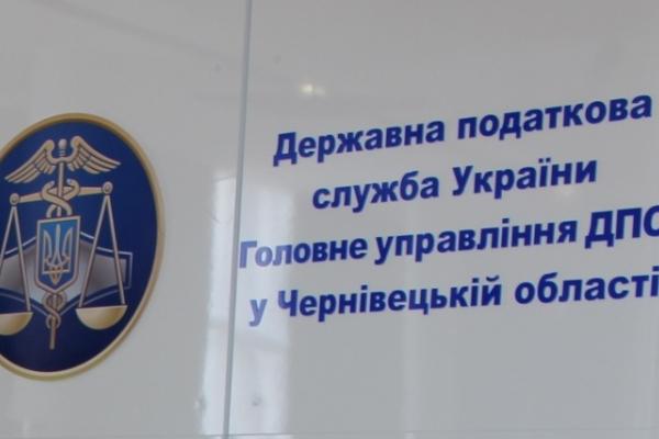 ГУ ДПС у Чернівецькій області повідомляє про оновлені бюджетні рахунки