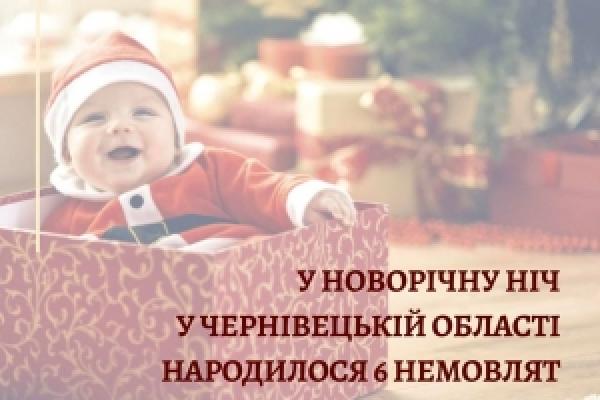 У новорічну ніч на Буковині народилося 6 немовлят - всі дівчатка