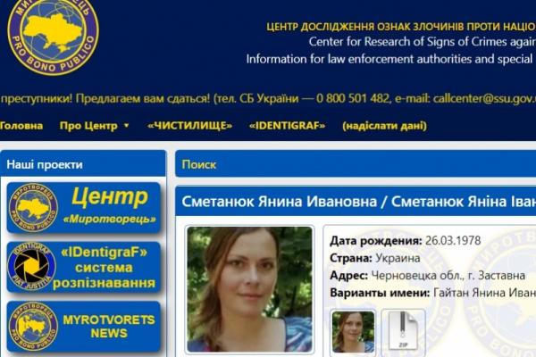 Ім'я скандальної чиновниці з Буковини внесли до бази «Миротворець»