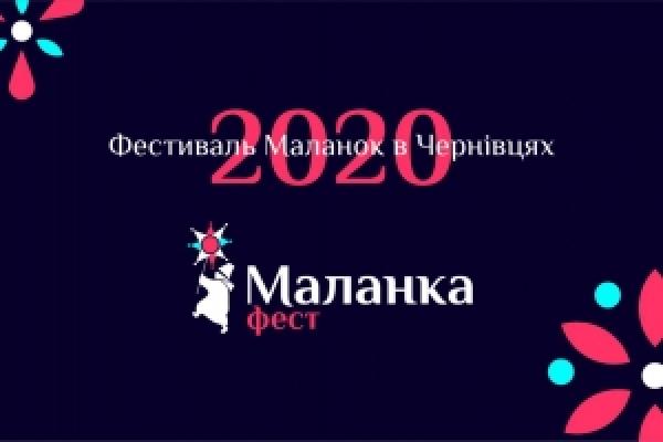 Фестиваль Маланок відбудеться у Чернівцях: програма фестивалю