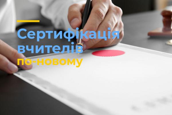 Буковинцям до уваги: 15 січня розпочнеться реєстрація на сертифікацію вчителів початкових класів