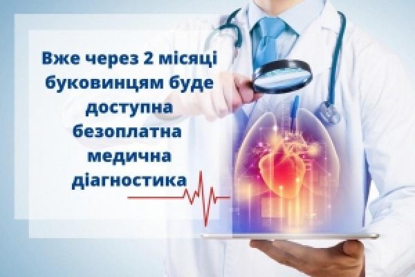 Буковинцям буде доступна безоплатна медична діагностика