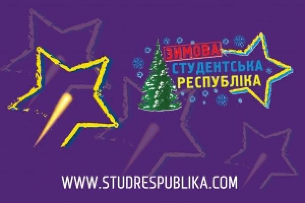 «XII Зимова Студреспубліка» відбудеться 21-24 лютого на Буковині