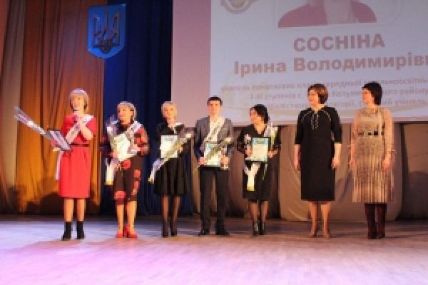 На Буковині нагородили переможців Всеукраїнського конкурсу «Учитель року-2020»