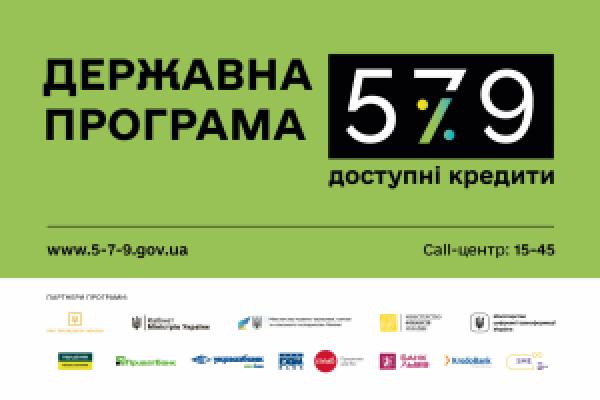 У Чернівцях презентують державну програму «Доступні кредити 5-7-9%»