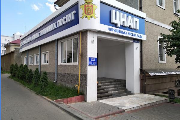 Чернівецький ЦНАП призупиняє прийом громадян: отримати консультації можна за телефоном