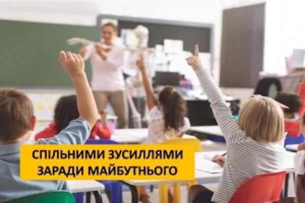 Буковина: у школах скасують державну підсумкову атестацію у 4 та 9 класах