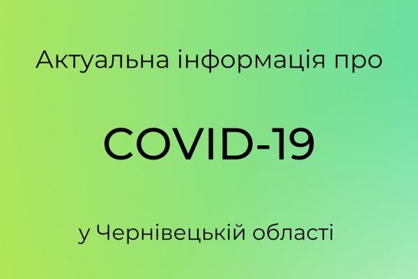 Нові випадки  COVID-19 на Буковині. Серед інфікованих діти від 1 до 3 років