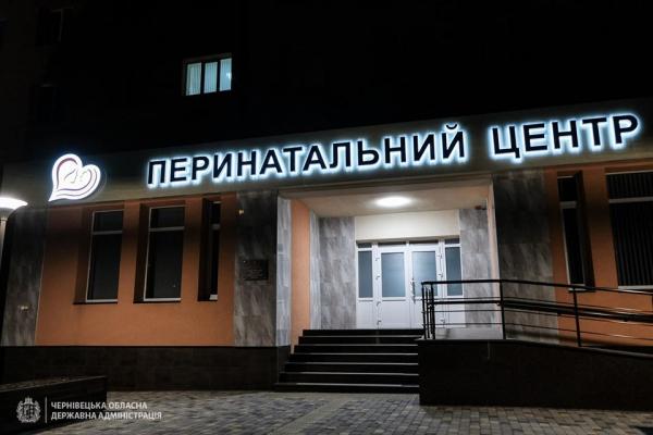 Будували 6 років: у Чернівцях відкрили перинатальний центр (фото)