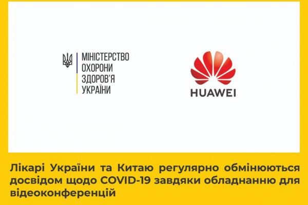 Лікарі України та Китаю регулярно обмінюються досвідом щодо COVID-19 завдяки обладнанню для відеоконференцій