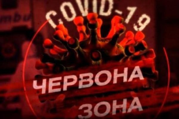 Сім областей України перейдуть до «червоної» зони карантину 30 жовтня