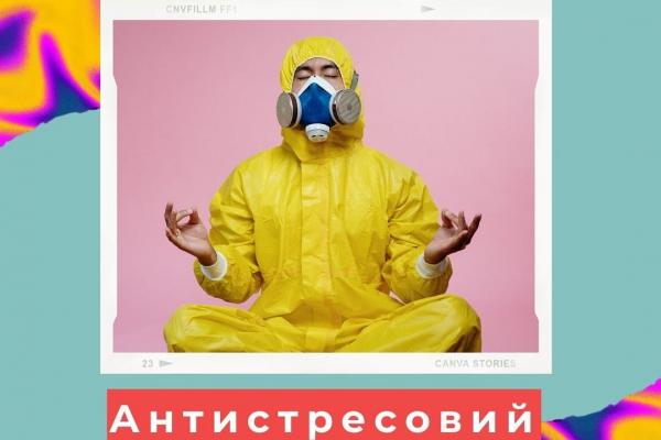 На Буковині проведуть психологічний онлайн-захід «Антистресовий карантин»